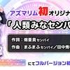 【電波通信】VTuberアズマリム、オリジナル曲「人類みなセンパイ!」を配信開始