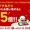 ギガビックマック マクドナルド 2017 ビッグマックソース  Rポイントカード