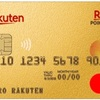公共料金や携帯料金を、楽天カードで払わない理由
