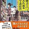 『古書カフェすみれ屋と悩める書店員』里見蘭(だいわ文庫)