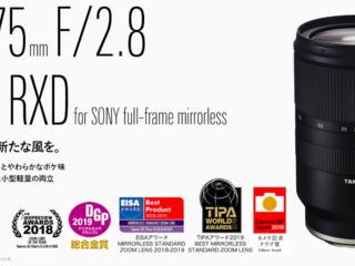 α6400用に「TAMRON 28-75mm F/2.8 Di III RXD (A036)」をついに購入