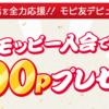 モッピーがモピ友デビューキャンペーンを開催中です!入会で1000p!2020年1月31日まで!