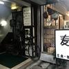 【本郷三丁目】レトロな雰囲気の「名曲・珈琲 麦」にて一休み