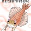 エッセイ漫画第26弾『古生代生物に衝撃を受ける』