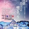 【観光】2020会津の雪まつり。実施状況を一覧にまとめたSNS記事。2月はイベント盛りだくさんでした。絶景写真満載。