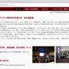 東アジアと同時代日本語文学フォーラムの告知サイトを公開