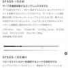 鳴門シーバスロッド検討…「ショアガン103MH」に決意