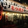 串屋横丁が侮れない!茂原で生まれたもつ焼きチェーン店のおすすめメニューはこれだ