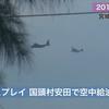 国頭村安田の集落周辺上空でオスプレイ空中給油訓練  -  なぜ米軍はこれほど危険な訓練を訓練区域外で当然のように繰りかえすのか