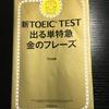 TOEIC800点超え達成するのに、本当に役に立った参考書5選!