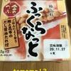 賞味期限切れの納豆!ミツカン『金のつぶ 極小 ふっくら納豆』を食べてみた!