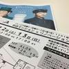 『 リノベーション実例見学会 in 宝塚 』開催のお知らせ