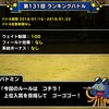 level.794【ウェイト100】第131回闘技場ランキングバトル初日