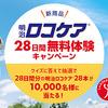 新商品「明治ロコケア」28日間無料体験キャンペーン10,000名に当たる!