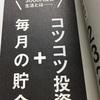 『3000円投資生活』、横山光昭さんの書籍を読みまして、投資信託を改めて研究です