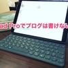 結論「iPad Proでブログは書けない」