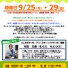 【満員御礼!予約受付終了いたしました!】9月25日・29日 ギターワンコインレッスン開催!