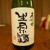 【冬季限定の日本酒を愉しむ】生原酒ってどんな日本酒なの?