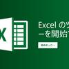 Macで使える表計算ソフトは?MicrosoftのExcelがおすすめ!