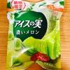 グリコ アイスの実 濃いメロン 【コンビニ】