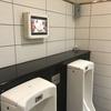 トイレのサイネージ様!?