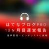 10か月目 はてなブログPro運営報告 note続編 「音声」「ピンタレスト」に挑戦