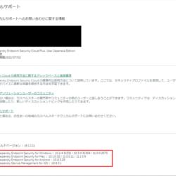 Kaspersky製品ナレッジ 第41回 ~法人向けSaaS製品 Kaspersky Endpoint Security Cloudの紹介~