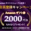 【これはデカイ!】「新規会員登録+メルマガ登録」でもれなくAmazonギフト券2,000円!!
