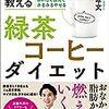 【実践】緑茶コーヒーダイエット【一旦終了】