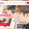 TECH BOOST(テックブースト)の評判・口コミ|おすすめの理由・エンジニアがAI(人工知能)学習をするメリット・デメリットを紹介