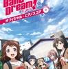 『BanG Dream!』のCD付きオフィシャル・ピアノスコアが登場!