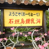 南ぬ島 石垣島旅行記 その3 石垣島鍾乳洞に行ったなっし!