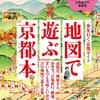 3月3日発刊 地図で遊ぶ京都本