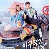 韓国ドラマ「このエリアのクレイジーX」ネタバレ感想 本当にクレイジーなのは誰か