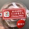 セブンイレブン 苺と宇治抹茶のミニかまくら