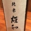 新政、雄和 生酛純米原酒の味。