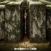映画『メイズ・ランナー』評価&レビューか【Review No.097】