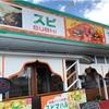 本場インド料理スビ マハル で昼食 (#^.^#)
