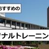 【パーソナルトレーニング】浜松・磐田の近くでおすすめのプライベートジムまとめ。浜松市や磐田でトレーナーとダイエットができるプライベートジムを紹介