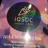 iOSDC Japan 2018 で飛び入り発表してきた