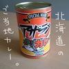アザラシカレーを食べるよ【北海道のご当地カレー】