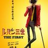 映画『ルパン三世 THE FIRST』あらすじ・感想・ちょっとネタバレ 新時代のルパン