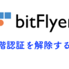 【bitFlyer】Google2段階認証を解除する方法!その日のうちに解除できました!