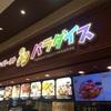 立川のフレンチトースト専門店