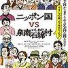映画「ニッポン国VS泉南石綿村」 感想