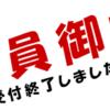 満員となりました! 第3回:コツコツ投資家がコツコツ集まる夕べ in 熊本