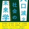 【本】人口減少の未来学