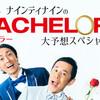 バチェラー・ジャパン シーズン3の大予想スペシャルが公開!バチェラー新作が秋まで待てない人必見!