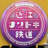今日(7/3)・明日(7/4)の近江鉄道