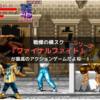 戦慄の横スク『ファイナルファイト』シリーズが最高のアクションゲームだよね…!【魅力紹介】